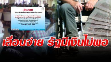 Photo of รัฐเงินไม่พอเลื่อนจ่ายเบี้ยคนชรา-พิการ