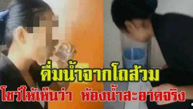 Photo of พนักงานทำควา มสะ อาด ดื่มน้ำจากโถส้วม โช ว์ให้เ ห็นว่า ห้อ งน้ำสะอาดจริ งไม่ ติงนัง