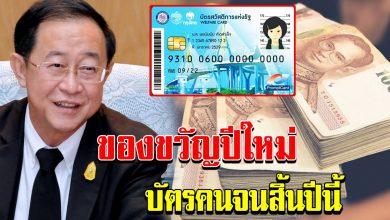 Photo of คลัง เปิดลงทะเบียนบัตรคนจนรอบใหม่