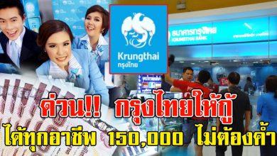 Photo of ด่วน กรุงไทย ให้กู้ได้ทุกอาชีพ 150,000 ไม่ต้องค้ำ
