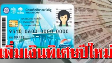 Photo of เล็งแจก เงินพิเศษ 500 บัตรสวัสดิการแห่งรัฐ ช่วงปีใหม่ 2564