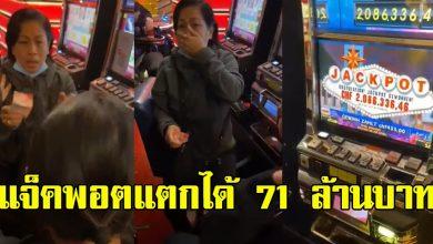 Photo of เฮลั่น สาวไทยเล่น Slot machine แจ็คพอตแตกได้ 71 ล้าน