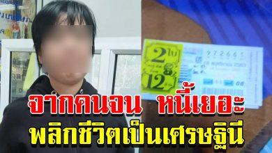 Photo of แม่ค้าปลาทูมหาเฮง ถูกรางวัลที่ 1 รับทรัพย์ 12 ล้าน ไม่อยากเป็นข่าวเพราะญาติพี่น้องเยอะ