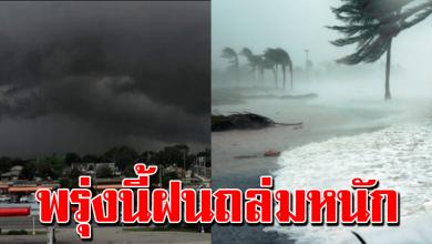 Photo of อุตุเตือน พรุ่งนี้ฝนถล่มหนัก พื้นที่ต่อไปนี้รับมือให้ดี