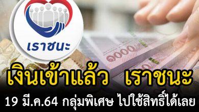 Photo of เงินเข้าแล้ว เราชนะ ไปใช้สิทธิ์ได้เลย 19 มีนาคม 2564